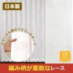 レースカーテン おしゃれ 花柄 大柄 日本製 洗濯 2枚組 幅100 / 1枚 幅125 幅150 幅175 幅200