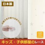 レースカーテン かわいい 子ども部屋 星柄 日本製 洗濯 2枚組 幅100 / 1枚 幅125 幅150 幅175 幅200
