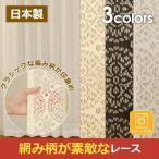 レースカーテン おしゃれ 幾何学模様 日本製 洗濯 2枚組 幅100 / 1枚 幅125 幅150 幅175 幅200