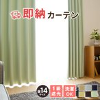 Yahoo!カーテンのEzee Yahoo!店期間限定3,000円ポッキリ価格! 即納 SPECIAL PRICE♪ カーテン 遮光 1級 洗濯機可能 無地 安い お得サイズ ドレープカーテン