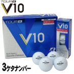 ブリヂストンゴルフ ツアーB V10 ゴルフボール 1ダース(12P) 2016モデル 3ケタナンバー BRIDGESTONE GOLF