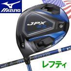 ミズノ JPX EZ ドライバー レフティ Fujikura SIX XLR8 カーボン USAモデル