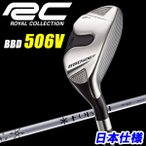 ロイヤルコレクション BBD 506V ユーティリティ Fubuki MI RC カーボン rcut