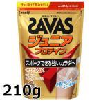 ザバス ジュニアプロテイン ココア味 210g 約15食分 SAVAS CT1022