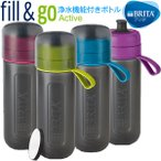 ブリタ 浄水機能付き携帯ボトル フィル&ゴー アクティブ 0.6L カートリッジ2個付き BRITA fill&go 水筒 浄水器 国内正規品