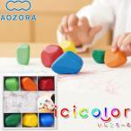 あおぞら クレヨン いしころーる イシコロール(icicolor) 6色セット 知育玩具 子供用
