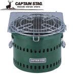 キャプテンスタッグ 炭焼き名人万能七輪 水冷式 M6482