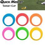 ゴルフ練習用品 ヤマニゴルフ クイックマスター ターゲットカップ QMMGNT23