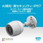 防犯カメラ 屋外 家庭用 ワイヤレス トレイル 無線 充電式