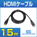 HDMI ケーブル 1.5m