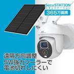 防犯カメラ 屋外 wifi 家庭用 パンチルト 2眼レンズ CF42 CG42