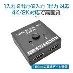 HDMI 切替器 双方向 セレクター 高画質 1入力 2出力 2入力 1出力 4K 3D 1080P