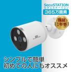 防犯カメラ 屋外 wifi 家庭用 スマホ プリレコード 会話 MO82
