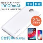 モバイルバッテリー 10000mAh 5v/2a 大容量 軽量 iPhone スマホ xperia android 対応