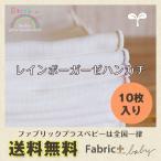 ショッピングガーゼ ガーゼハンカチ ベビーお口拭き用 10枚セット レインボーガーゼハンカチ 日本製