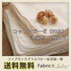 コットンガーゼ沐浴布  2枚セット 日本製