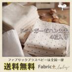 コットンガーゼお口拭き用 ドットプリント柄 4枚セット 日本製