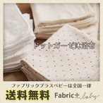 ショッピングガーゼ コットンガーゼ沐浴布 ドットプリント柄 2枚セット 日本製