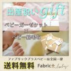 出産祝い 御祝用 ペアギフト 日本製 ガーゼケット コットンブランケットのペアセット