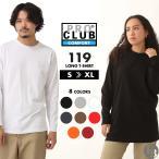 プロクラブ (PRO CLUB)tシャツ メンズ 長袖 ストリート ロンt メンズ ロングtシャツ プロクラブ コンフォート tシャツ 無地 大きいサイズ メンズ