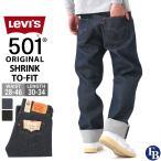リーバイス Levis Levis リーバイス 501 ジーンズ メンズ リーバイス デニム ジーンズ デニム 501 リーバイス ブラック ジーンズ 大きいサイズ