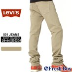 ショッピングチノパン リーバイス Levis Levis リーバイス 501 Levis 501 リーバイス チノパン ジーンズ メンズ リーバイス ベージュ チノパン メンズ ストレート カラーデニム