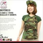 ロスコ ROTHCO Tシャツ レディース 半袖 カモフラージュ 迷彩