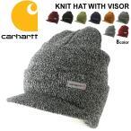 Carhartt カーハート ニット帽 メンズ ブランド ニットキャップ つば付き ニットキャップ メンズ 帽子 キャップ アメカジ ブランド カーハート carhartt