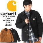 カーハート Carhartt C001 DUCK CHORE COAT カーハート ジャケット ダックコート メンズ 大きいサイズ 秋冬 アウター コート 防寒