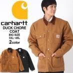 BIGサイズ 3XL 4XL │ カーハート CARHARTT ジャケット メンズ ワーク ダックジャケット デトロイトジャケット アウター 防寒 アメカジ ブランド