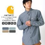 カーハート CARHARTT シャツ 長袖 メンズ 大きいサイズ メンズ シャンブレーシャツ デニム 長袖シャツ カジュアルシャツ アメカジ ブランド
