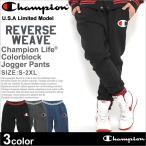 チャンピオン Champion ジョガーパンツ スウェット 大きいサイズ メンズ チャンピオン スウェット リバースウィーブ スウェットパンツ USA限定モデル