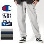 チャンピオン パンツ 薄手 メンズ ルームウェア コットンジャージー 裾ゴム 大きいサイズ ゆったり P7310|部屋着 秋冬 ブランド アメカジ USAモデル