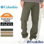 Columbia コロンビア パンツ メンズ ストレッチ ロックパンツ レギュラーフィット オムニシェード 紫外線防止 UVカット UPF50 (USAモデル)