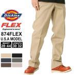 Dickies ディッキーズ 874 チノパン メンズ ディッキーズ ワークパンツ 大きいサイズ メンズ ストレッチ FLEX 874 Work Pant