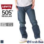 リーバイス 505 ジッパーフライ 大きいサイズ USAモデル|ブランド Levi's Levis|ジーンズ デニム ジーパン アメカジ カジュアル