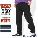 Levi's リーバイス 550 ジーンズ メンズ ゆったり 大きいサイズ ワイドパンツ ブラック リンス ワンウォッシュ RELAXED FIT [levis-00550] (USAモデル)