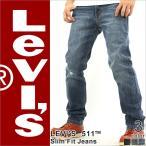 リーバイス 511 Levi's リーバイス 511 ブラック ジーンズ メンズ リーバイス ジーパン メンズ デニムパンツ メンズ Levi's リーバイス デニム