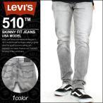 levi's リーバイス ジーンズ 510 メンズ スキニージーンズ ストレッチ スキニー デニム 大きいサイズ メンズ デニムパンツ グレー ジーパン リーバイス levis