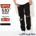 リーバイス 510 スキニー ブラック ストレッチ ダメージ加工 デニムパンツ メンズ 大きいサイズ|ジーンズ ジーパン 黒 ブランド アメカジ USAモデル