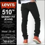リーバイス スキニー リーバイス 510 Levi's リーバイス 510 リーバイス ジーンズ メンズ リーバイス Levi's リーバイス デニム