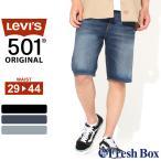 Levis Levi's リーバイス 501 リーバイス ハーフパンツ メンズ デニム リーバイス ショートパンツ 大きいサイズ メンズ (ハーフ ショートパンツ)