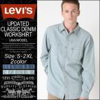 Levi's Levis リーバイス デニムシャツ メンズ 長袖 シャツ 大きいサイズ カジュアルシャツ アメカジ ブランド ダンガリーシャツ Levis リーバイス