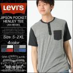 ショッピングリーバイス リーバイス Levi's tシャツ メンズ 半袖 大きいサイズ 半袖tシャツ メンズ ヘンリーネック 半袖 メンズ アメカジ tシャツ メンズ リーバイス tシャツ