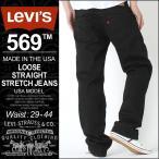 リーバイス/Levis/Levi's/リーバイス 569/Levis 569/ジーンズ メンズ リーバイス/大きいサイズ/ワンウォッシュ/ジーンズ/ストレート/メンズ