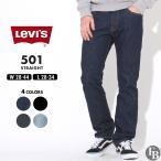 リーバイス/Levi's/Levis/リーバイス 501 ワンウォッシュ/ジーンズ メンズ 大きいサイズ/リーバイス/ブラック/ストレート/デニム/大きいサイズ/ボタンフライ