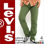 ショッピングリーバイス リーバイス (Levi's) 501 カラーデニム メンズ リーバイス ジーパン メンズ デニムパンツ メンズ Levis リーバイス デニム 501