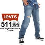Levi's リーバイス 511 リーバイス Levis511 リーバイス Levi's 大きいサイズ ジーンズ メンズ リーバイス (ジーンズ デニム)