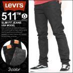 リーバイス Levi's Levis リーバイス 511 リーバイス ジーンズ メンズ リーバイス 511 スリム ストレート ジーンズ メンズ リーバイス ジーンズ 大きいサイズ