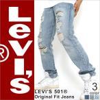 リーバイス 501 Levi's リーバイス 501 ダメージ ジーンズ メンズ リーバイス ジーパン メンズ デニムパンツ メンズ Levi's リーバイス デニム 501